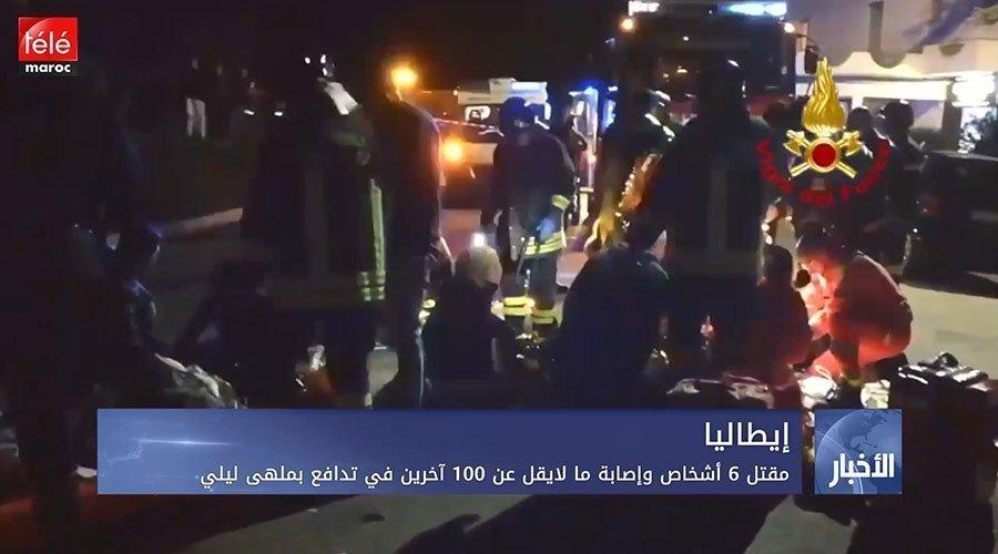 إيطاليا..مقتل 6 أشخاص وإصابة ما لايقل عن 100 آخرين في تدافع بملهى ليلي