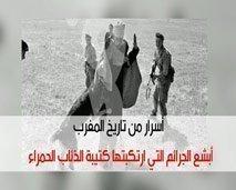 أسرار من تاريخ المغرب : أبشع الجرائم التي ارتكبتها كتيبة الذئاب الحمراء