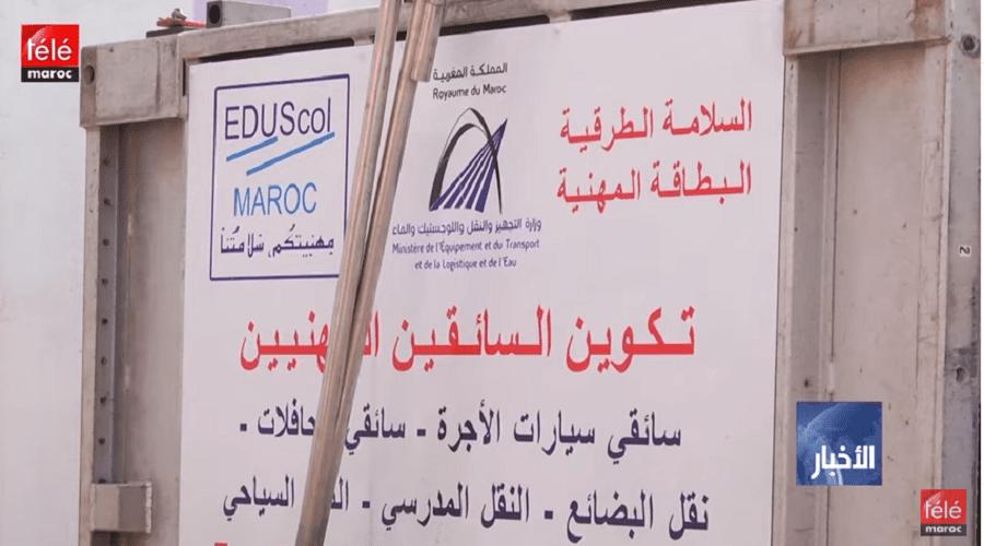 فرامل مغشوشة بالأسواق المغربية تهدد سلامة آلاف السائقين