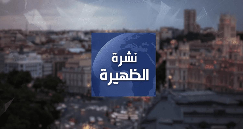 نشرة الظهيرة ليوم 12  غشت