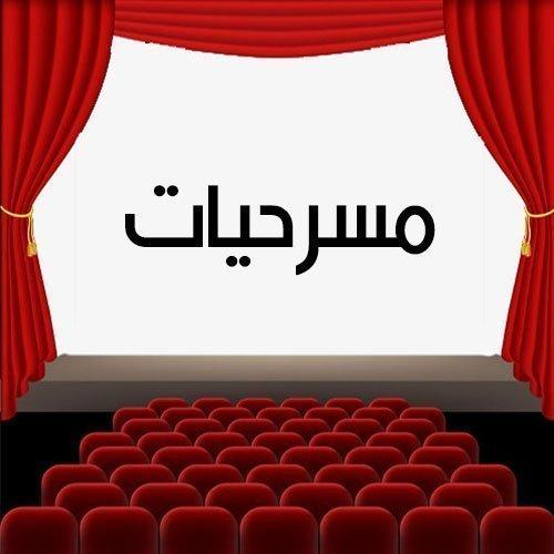 مسرحيات