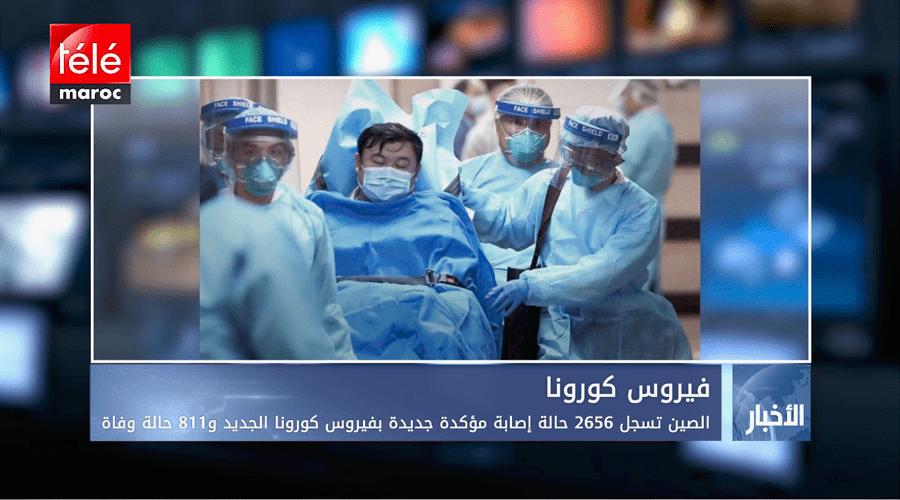الصين تسجل 2656 حالة إصابة مؤكدة بفيروس كورونا و 811 حالة وفاة