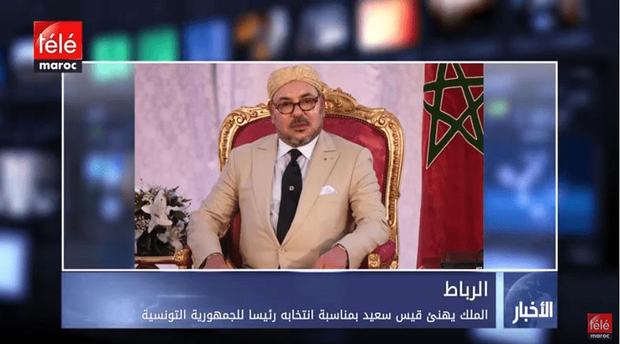 الملك يهنئ قيس سعيد بمناسبة انتخابه رئيسا للجمهورية التونسية