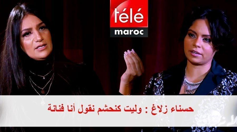 حسناء زلاغ : بقوة انتشار فضائح الفنانين وليت كنحشم نقول أنا فنانة