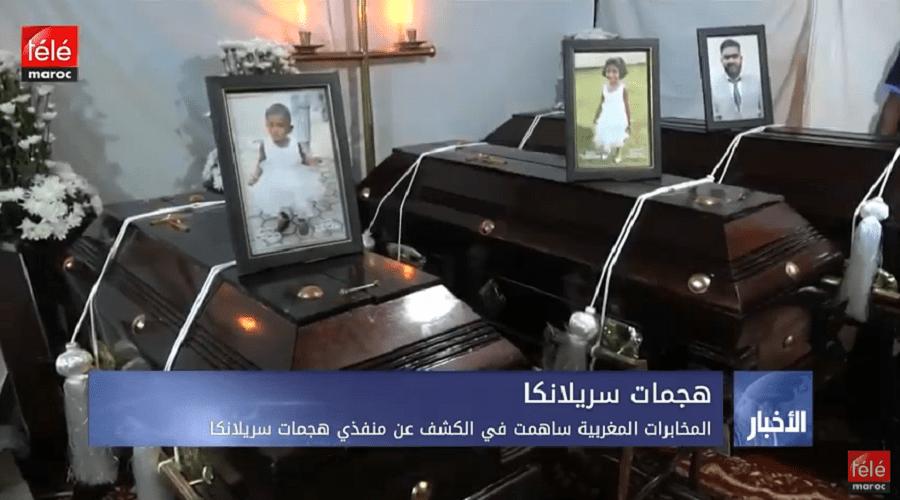 المخابرات المغربية ساهمت في الكشف عن منفذي هجمات سريلانكا