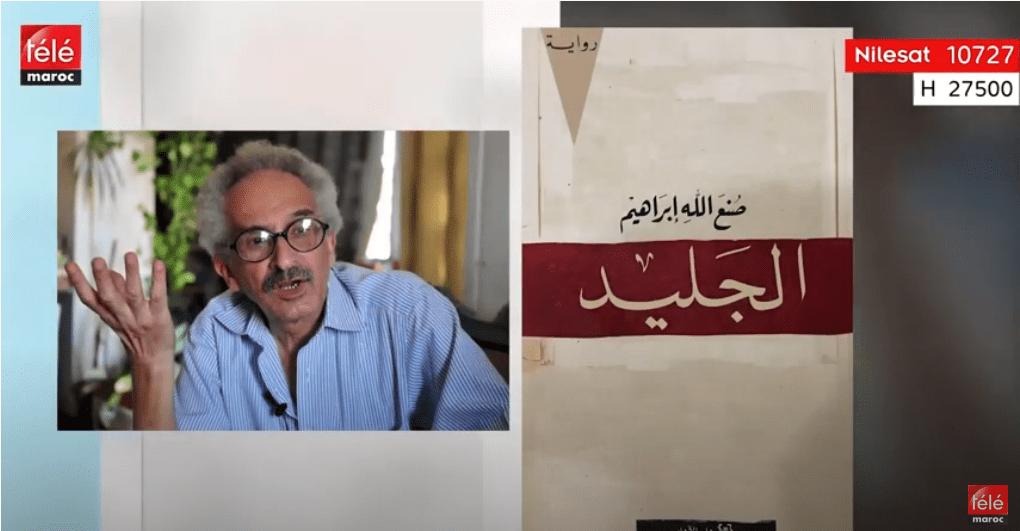 كتاب اليوم: الجليد للكاتب صنع الله إبراهيم