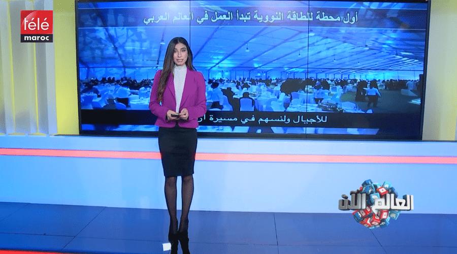 العالم الآن : وسم فلسطين تتضامن مع الصين ترند عالمي وناشطة تخلع الحجاب علنا وقصة أول محطة نووية في العالم العربي