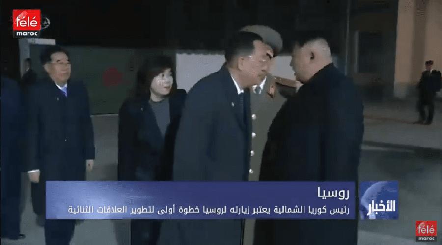 روسيا: رئيس كوريا الشمالية يعتبر زيارته لروسيا خطوة أولى لتطوير العلاقات الثنائية
