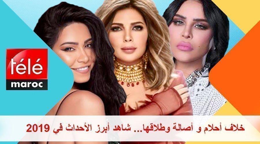 خلاف أحلام و أصالة وطلاقها... شاهد أبرز الأحداث في 2019