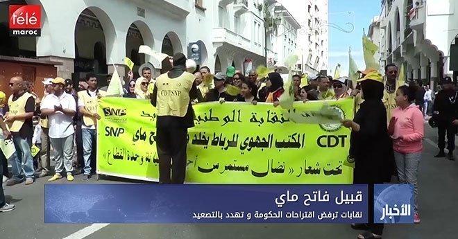 فيديو ..نقابات ترفض اقتراحات الحكومة و تهدد بالتصعيد
