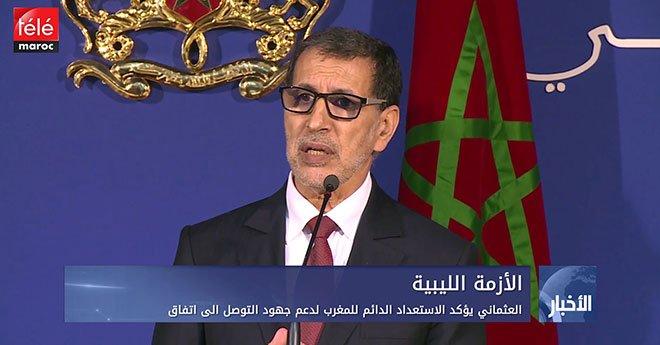 فيديو ..العثماني يؤكد الاستعداد الدائم للمغرب لدعم جهود التوصل الى اتفاق