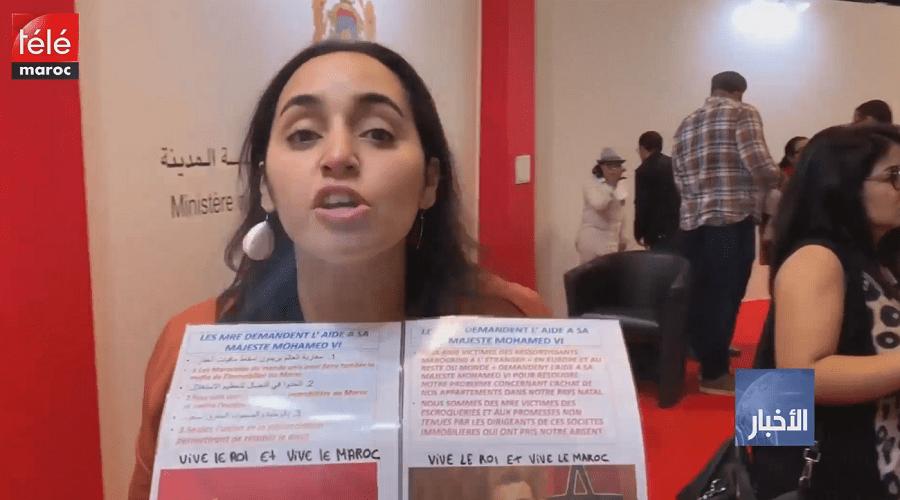 """فرنسا: أفراد من الجالية بباريس ينتفضون في""""سماب اكسبو"""" ضد مافيا العقار"""
