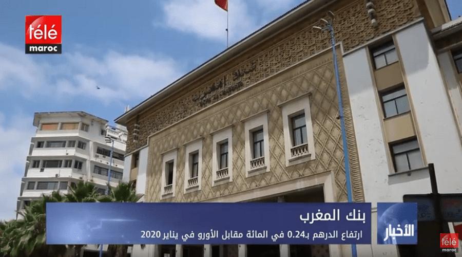 بنك المغرب.. ارتفاع الدرهم ب 0.24 في المائة مقابل الأورو في يناير 2020