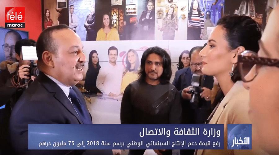 وزارة الثقافة والاتصال .. رفع قيمة دعم الإنتاج السينمائي الوطني برسم سنة 2018 إلى 75 مليون درهم