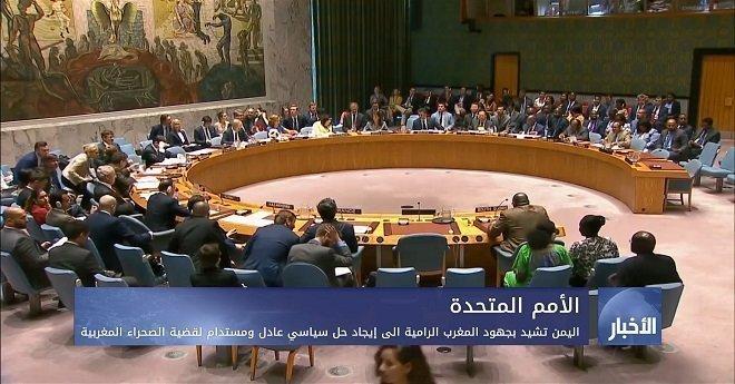اليمن تشيد بجهود المغرب الرامية الى إيجاد حل سياسي عادل ومستدام لقضية الصحراء المغربية