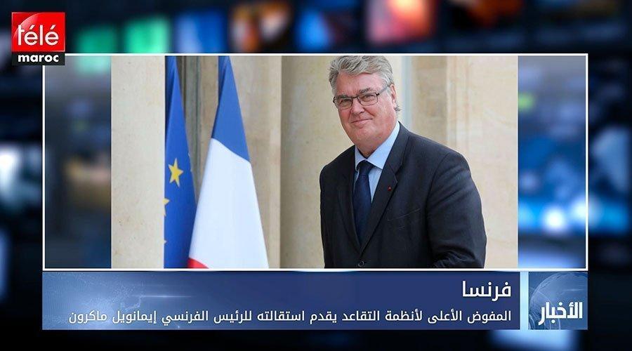 فرنسا..المفوض الأعلى لأنظمة التقاعد يقدم استقالته للرئيس الفرنسي