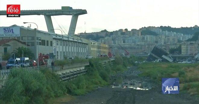 35 قتيلا على الأقل في انهيار جسر جنوة