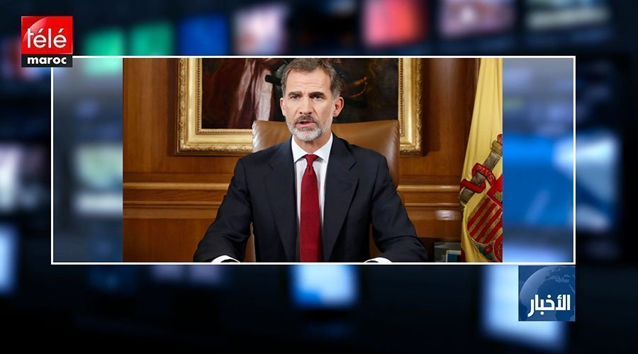 العاهل الإسباني يدعو إلى احترام الدستور من أجل الحفاظ على وحدة البلاد