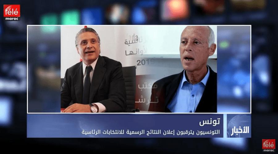 تونس: التونسيون يترقبون إعلان النتائج الرسمية للانتخابات الرئاسية