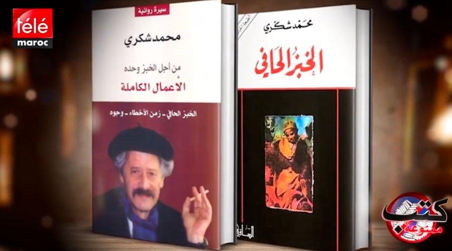 برنامج كتب ممنوعة يكشف السبب الحقيقي لمنع رواية الخبز الحافي لمحمد شكري