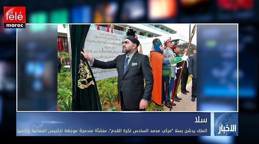 الملك يدشن بسلا مركب محمد السادس لكرة القدم
