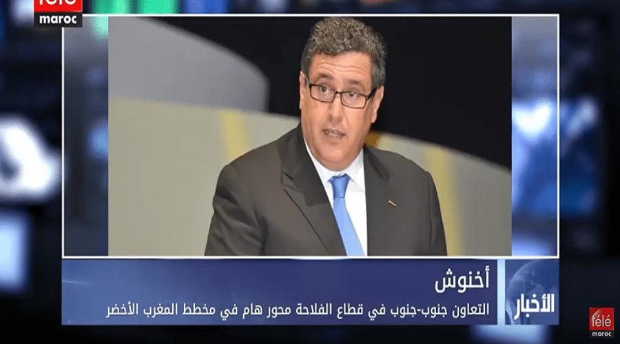 التعاون جنوب - جنوب في قطاع الفلاحة محور هام في مخطط المغرب الأخض