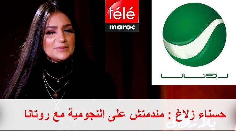 حسناء زلاغ :مندمتش على النجومية مع روتانا لكن ندمت على مدة 15 سنة من عقد الاحتكار