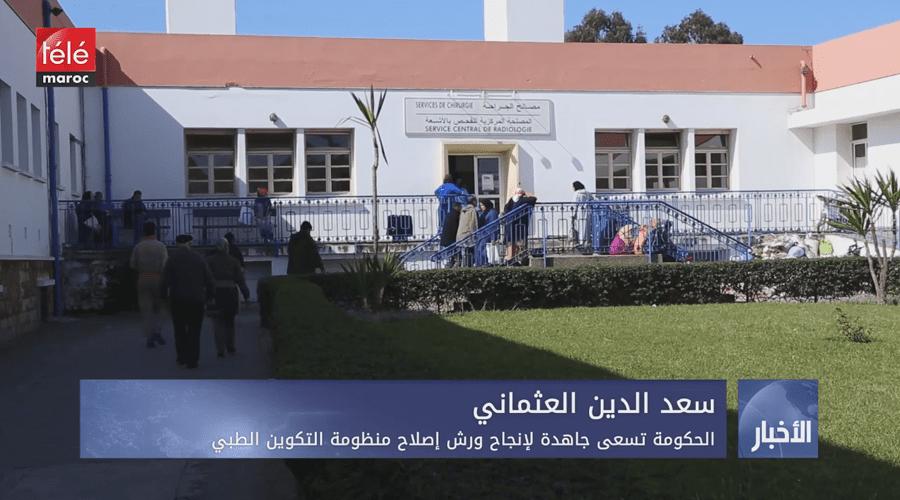 سعد الدين العثماني : الحكومة تسعى جاهدة لإنجاح ورش إصلاح منظومة التكوين الطبي