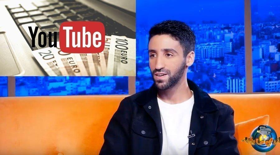 سمع وشوف سيمو السدراتي كيفاش كايدير الفلوس من اليوتيوب