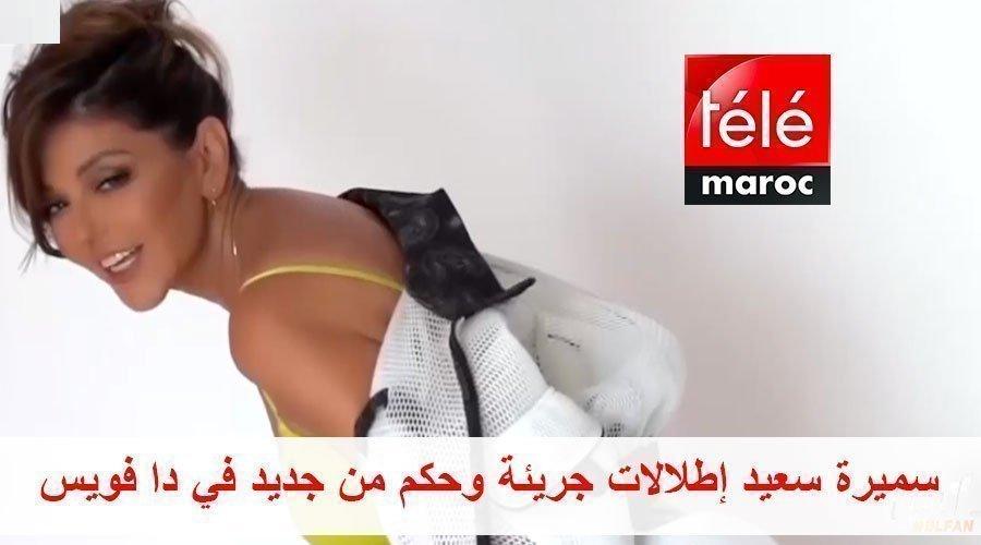سميرة سعيد إطلالات جريئة وحكم من جديد في دا فويس