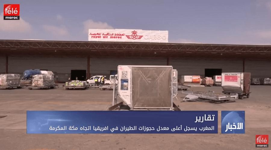 المغرب يسجل أعلى معدل حجوزات الطيران في افريقيا اتجاه مكة المكرمة