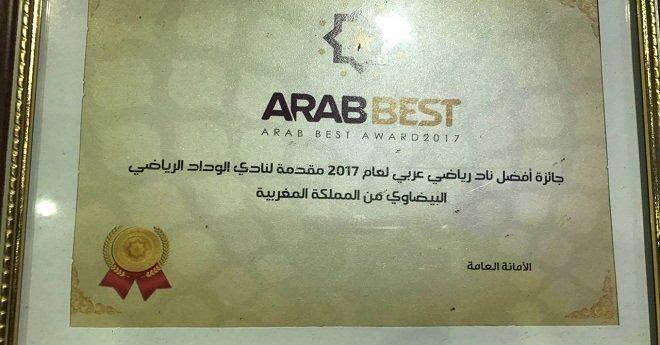 الوداد أفضل فريق عربي و الجامعة الملكية أفضل اتحاد كروي لسنة 2017