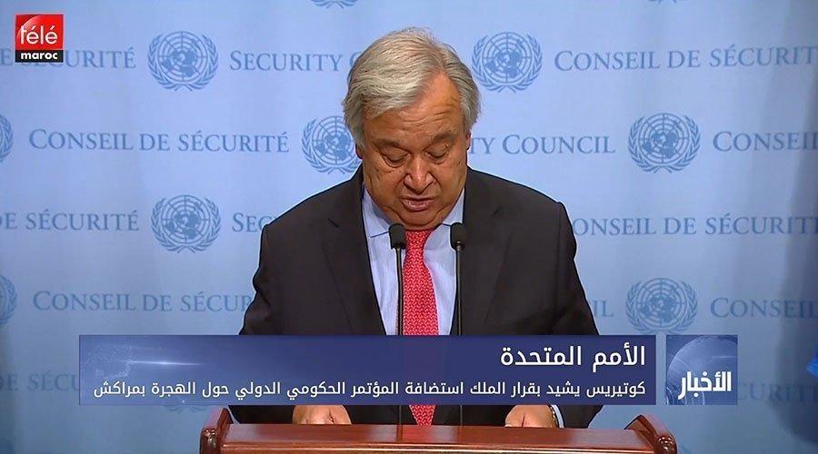 كوتيريس يشيد بقرار الملك استضافة المؤتمر الحكومي الدولي حول الهجرة بمراكش