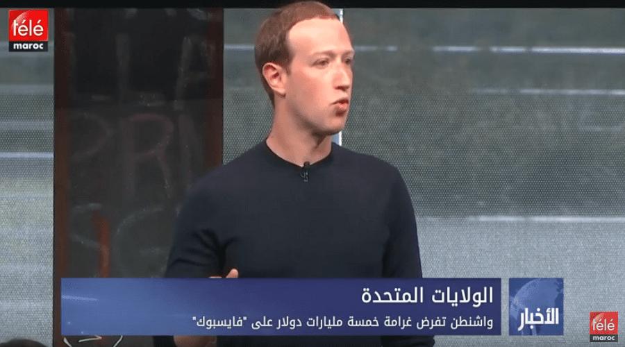 """الولايات المتحدة: واشنطن تفرض غرامة خمسة مليارات دولار على """"فايسبوك"""""""