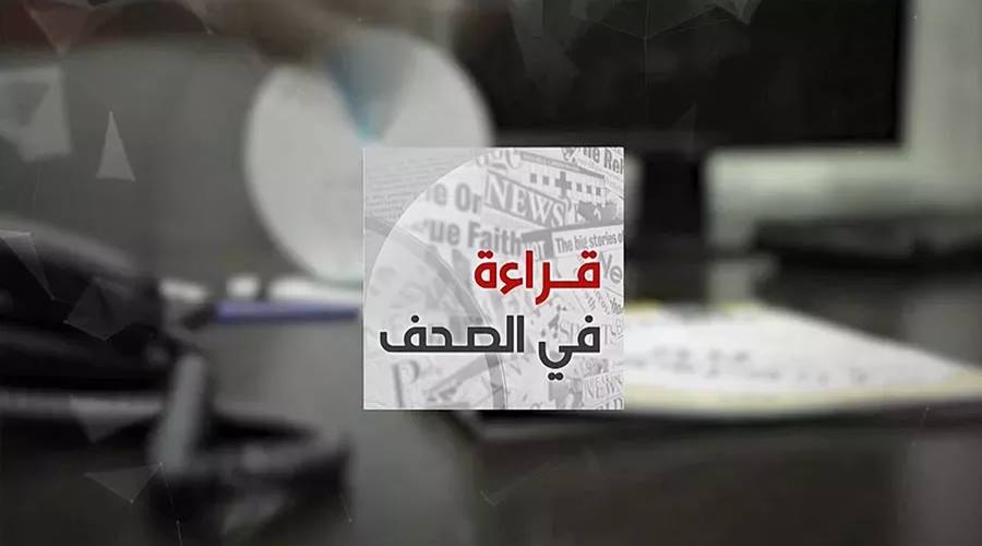 قراءة في أبرز عناوين الصحف الوطنية والدولية ليوم الجمعة 08 دجنبر