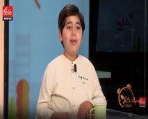 """الطفل """"شاف عمر"""" يحكي لصباحكم مبروك كيف تحدّى الإعاقة واكتسب شهرة واسعة في مجال الطبخ"""