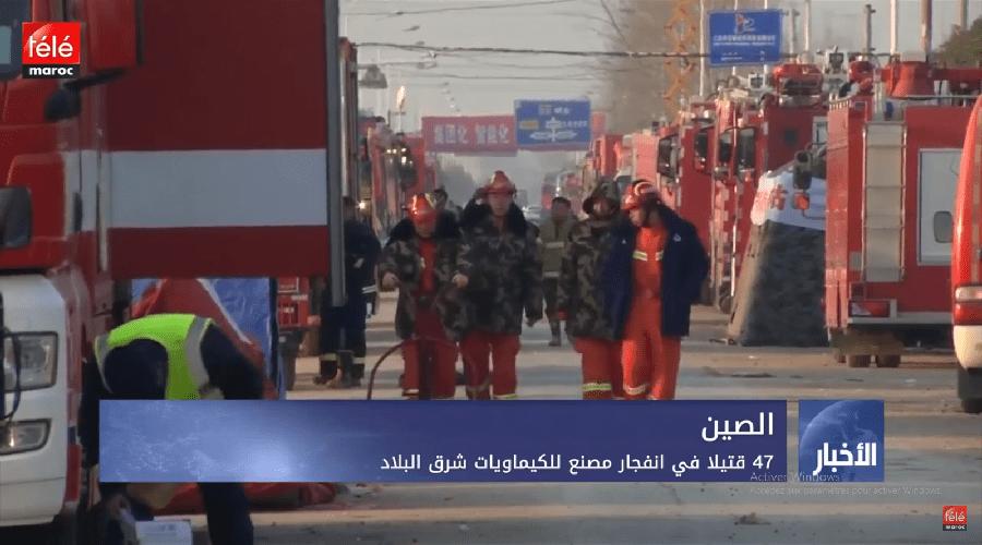 الصين: 37 قتيلا في انفجار مصنع للكيماويات شرق البلاد