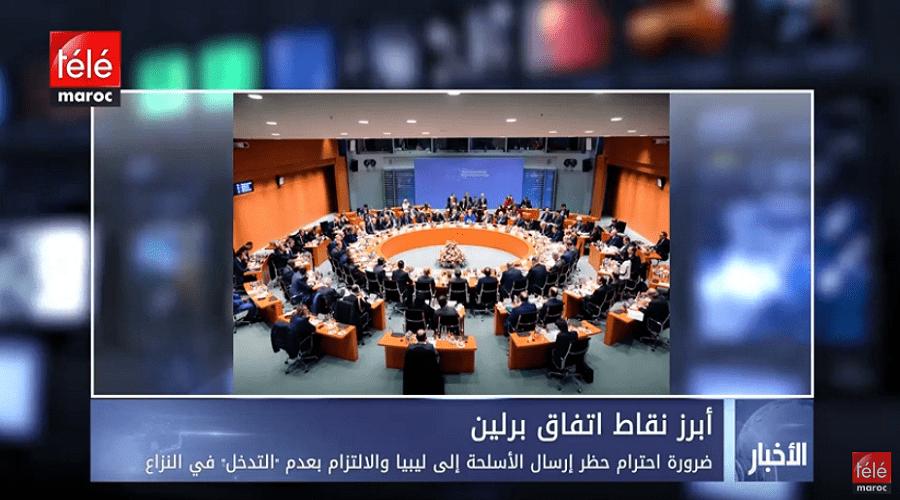 """ضرورة احترام حضر إرسال إلى ليبيا والالتزام بعدم """"التدخل"""" في النزاع"""