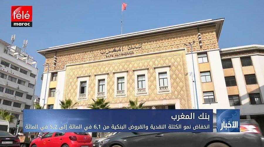بنك المغرب..انخفاض نمو الكتلة النقدية والقروض البنكية من 6,1 في المائة إلى 5,2 في المائة