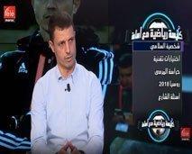 كليسة رياضية مع أسامة: سلامي وبانون يروون حكاية التألق