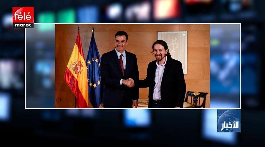 """إسبانيا : الحزب العمالي الاشتراكي وحزب بوديموس يتوصلان إلى اتفاق مبدئي لتشكيل """"حكومة تقدمية"""""""