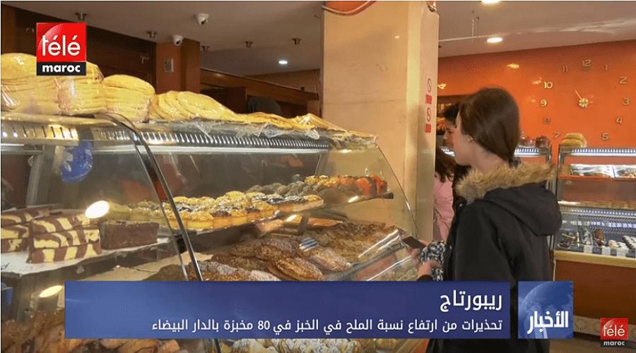 تحذيرات من ارتفاع نسبة الملح في الخبز في 80 مخبزة بالدار البيضاء