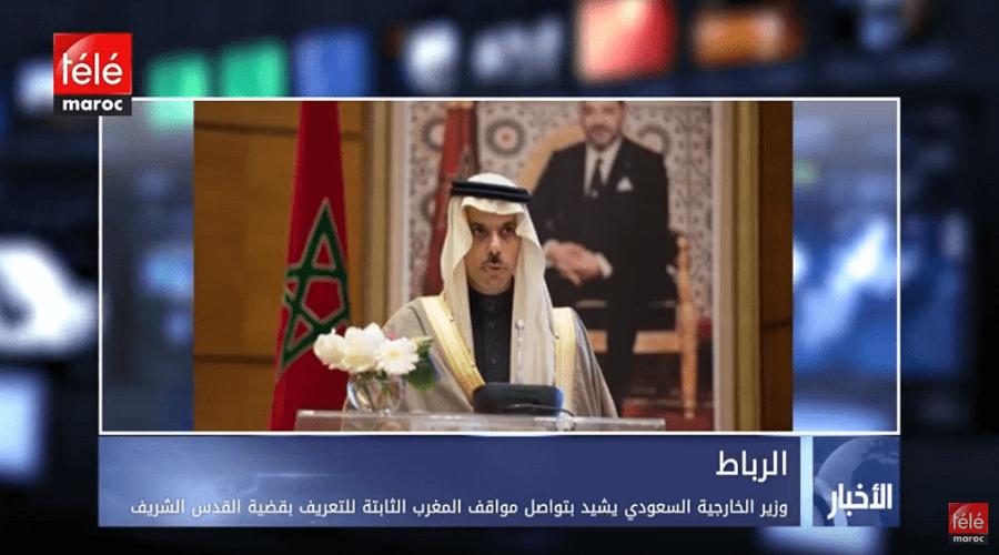 وزير الخارجية السعودي يشيد بتواصل مواقف المغرب الثابتة للتعريف بقضية القدس الشريف