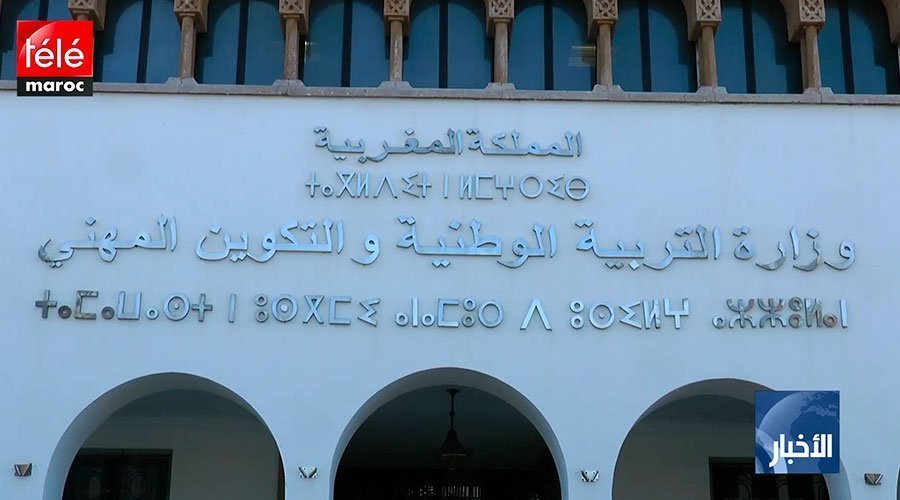 وزارة التربية الوطنية تعلق الحوار مع النقابات التعليمية بشكل مفاجئ