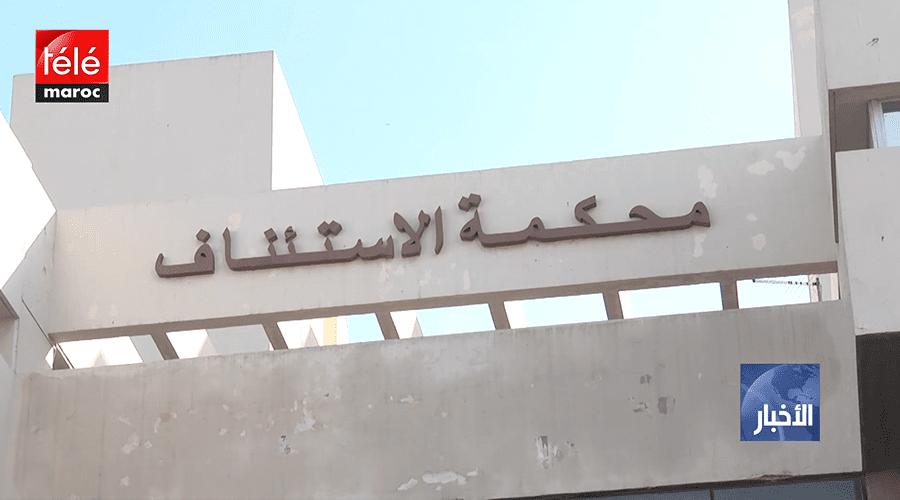 مراكش..الوكيل العام للملك لدى محكمة الاستئناف ينفي إطلاق سراح متهم ضبط بتلقي رشوة