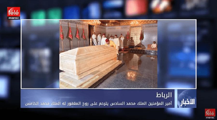 الرباط: أمير المؤمنين الملك محمد السادس يترحم على  روح المغفور له الملك محمد الخامس