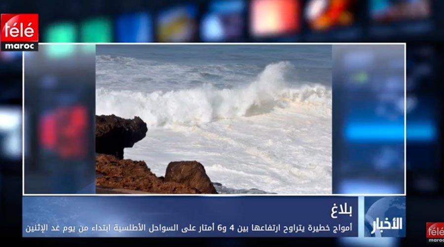أمواج خطيرة يتراوح ارتفاعها بين 4 و6 أمتار على السواحل الأطلسية ابتداء  من يوم غد الإثنين