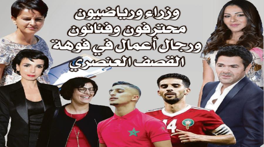 قصص مشاهير من أصول مغربية وقعوا ضحية العنصرية