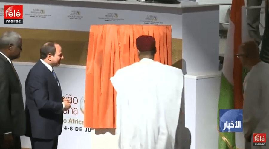 نيامي: إعلان موعد سريان اتفاقية التجارة الإفريقية الحرة بمشاركة مغربية