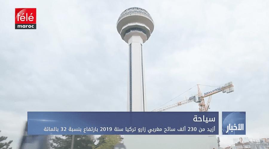 أزيد من 230 ألف سائح مغربي زاروا تركيا سنة 2019 بارتفاع بنسبة 32 بالمائة